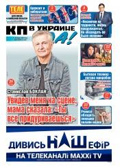 Комсомольская правда (четверг) №36 03/2019