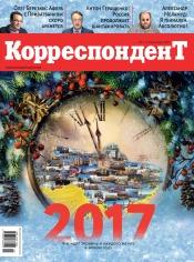 Корреспондент №1 01/2017
