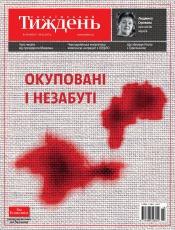 Український Тиждень №19 05/2017