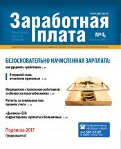 Заработная плата №4 04/2017