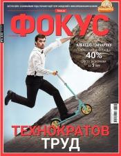 Еженедельник Фокус №36 09/2019