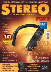 Stereo №7 08/2018