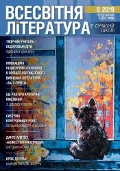 Всесвітня література в сучасній школі №9 10/2019