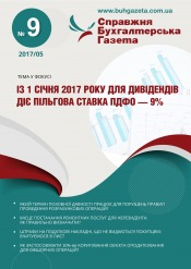 Справжня бухгалтерська газета №9 05/2017