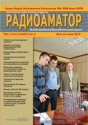 Радиоаматор. Международный радиолюбительский журнал. №6 06/2014