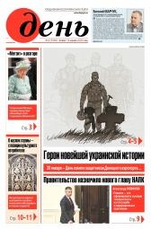 День. На русском языке №6 01/2020