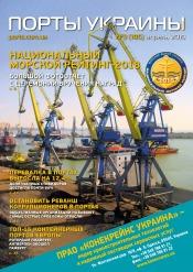 Порты Украины, Плюс №3 04/2019