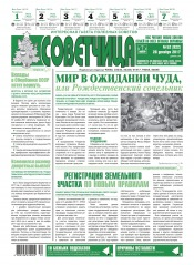 Советчица.Интересная газета полезных советов №52 12/2017