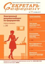 Секретарь-Референт №10 10/2014