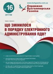 Справжня бухгалтерська газета №16 08/2017