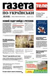 Газета по-українськи №53 12/2020