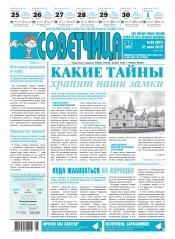 Советчица.Интересная газета полезных советов №25 06/2018