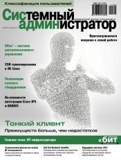 Системный администратор №9 09/2011