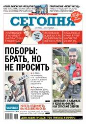 Сегодня. Киевский выпуск №147 08/2018