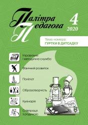 Палітра педагога ПРОМО №4 04/2020