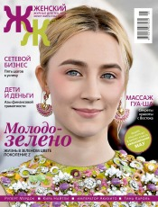 """""""Женский"""" Журнал для тех, кто хочет жить счастливо» №4-5 04/2018"""