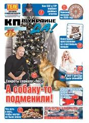 Комсомольская правда (четверг) №195 12/2019