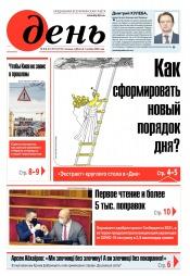 День. На русском языке. (пятница) №210-211 11/2020