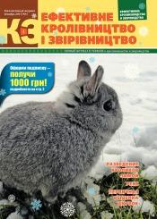 Эффективное Кролиководство и Звероводство №1 01/2017