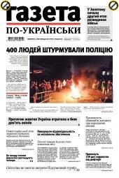 Газета по-українськи №86 11/2019