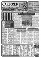 Саквояж: історії з життя №13 03/2014