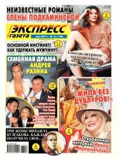 Экспресс-газета №12 03/2017
