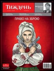Український Тиждень №22 06/2018