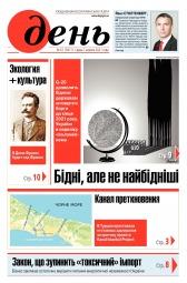 День. На русском языке №61 04/2021