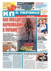 Комсомольская правда №91 06/2019
