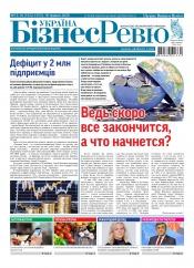 Україна Бізнес Ревю №15-16 05/2020