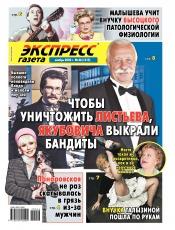 Экспресс-газета №46 11/2020