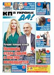 Комсомольская правда (четверг) №123 08/2019