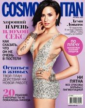 Cosmopolitan в Украине №10 10/2015