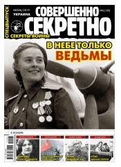 Совершенно секретно – Украина. Спецвыпуск №6 06/2019