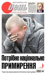 День (п'ятниця) №32-33 02/2014
