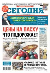 Сегодня. Киевский выпуск №49 03/2018