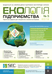Екологія підприємства №5 05/2016