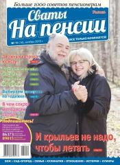Сваты на пенсии №11 11/2015