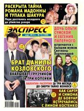 Экспресс-газета №13 03/2015
