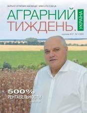 Аграрний тиждень.Україна №11 11/2017