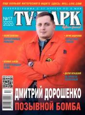TV-Парк №17 04/2020