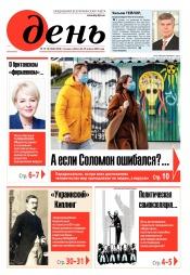 День. На русском языке. (пятница) №75-76 04/2020