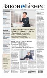Закон і Бізнес (українською мовою) №22 05/2021
