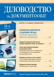 Діловодство та документообіг №12 12/2017
