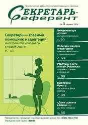Секретарь-Референт №4 04/2014