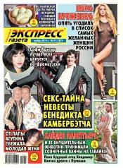 Экспресс-газета №47 11/2014