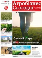 """газета """" Агробізнес Сьогодні"""" №15-16 09/2021"""