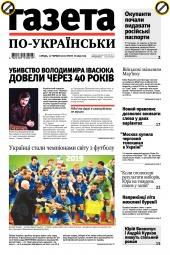 Газета по-українськи №46 06/2019
