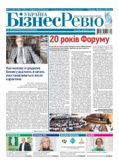 Україна Бізнес Ревю №27-28 09/2020