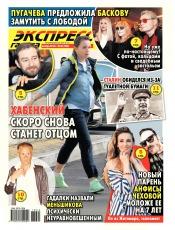 Экспресс-газета №40 10/2018
